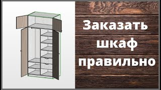 Как выбрать мебель на заказ