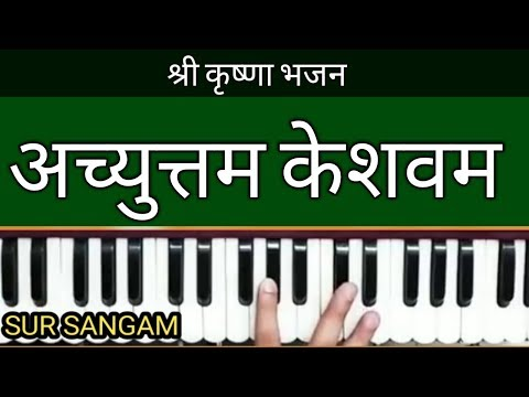 Achyutam Keshavam II Sur Sangam Bhajan II Learn Harmonium II  How to Sing And play