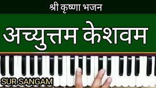 Achyutam Keshavam II Sur Sangam Bhajan II Learn Harmonium II How to Sing And play