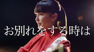 坂口有望 『お別れをする時は』Music Video