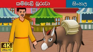 The Lazy Donkey in Sinhala - Sinhala Cartoon - Surangana Katha - 4K UHD - Sinhala Fairy Tales