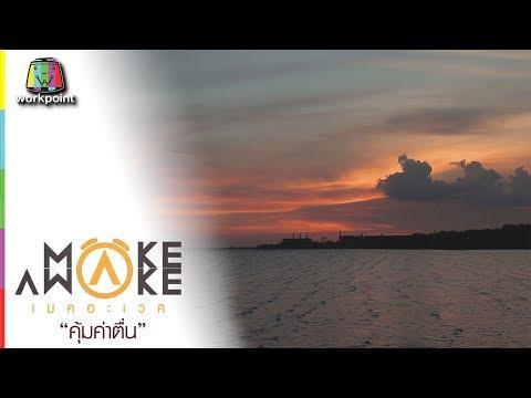ย้อนหลัง Make Awake คุ้มค่าตื่น | จ.สมุทรปราการ | 29 มิ.ย. 60 Full HD
