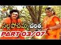 Vol 3/7| Super Hit Nalla Pochamma Charitra | Nalla Pochamma katha | Telangana Folk Devotional Movies