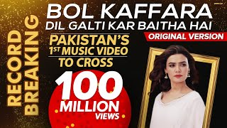 Download Lagu Bol Kaffara Kya Hoga Complete Song Extended | Parlour Wali Larki OST | BOL Entertainment | BOL Music MP3