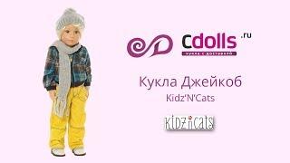 Кукла Джейкоб Kidz n Cats