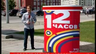 Уличные часы для свиданий могут появиться кюбилею Новосибирска