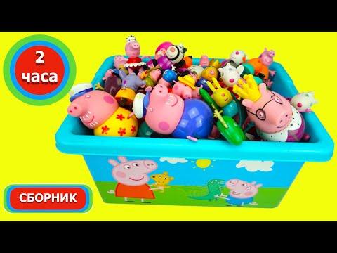 Свинка Пеппа сборник луших видео для детей от Игрушкин ТВ
