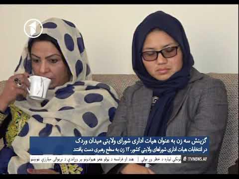 Afghanistan Dari News 19.11.2017 خبرهای افغانستان