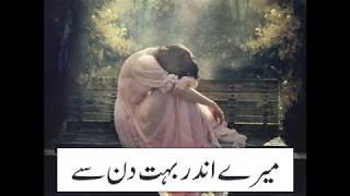 mere andar bohat din se   sad urdu poetry in female voice   free whatsapp status video for poetry