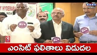 TS EAMCET Results | Dy CM Kadiyam Srihari Releases Telangana EAMCET 2018 Results | V6 News