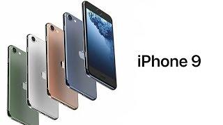iPhone 9 - ДАТА АНОНСА