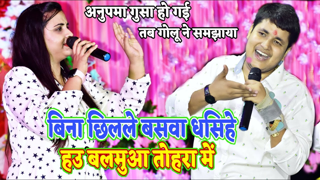 #Golu raja  पर #Anupama yadav हुई गुसा इस गाने पर || बिना छिलले बसवा धसिहे हउ बलमुआ तोहरा में ||
