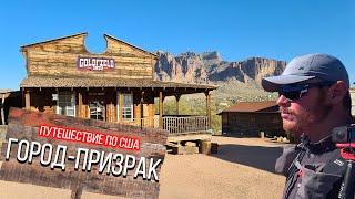 Шахтёрский городок на Диком Западе и клуб пенсионеров   Путешествие по США   #18