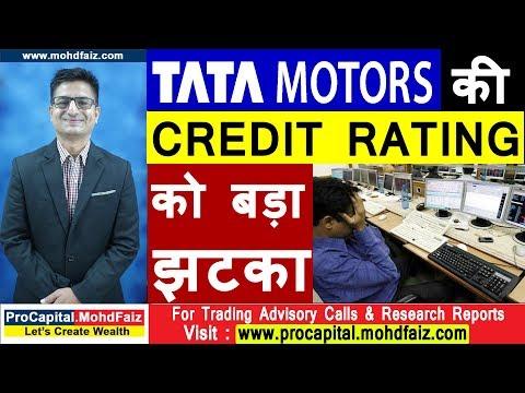 टाटा मोटर्स की CREDIT RATING को बड़ा झटका | Tata Motors Share
