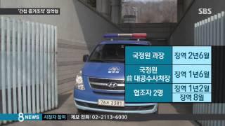 [사회] '간첩 증거조작' 국정원 직원들 솜방망이 징역형 (SBS8뉴스|2014.10.28)