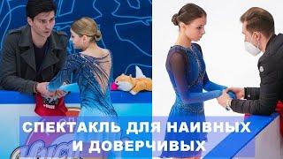 Болельщики решили что АЛЕНА КОСТОРНАЯ устроила спектакль на Финале Кубка России