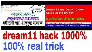 dream11 tricks/dream 11 hack