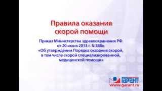 видео Новые стандарты оказания скорой медицинской помощи 2013