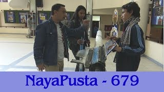 Science and Children | From sack to benches | NayaPusta - 679