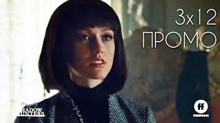 Сумеречные Охотники - 3 сезон 12 серия, промо русские субтитры