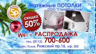 Акция на натяжные потолки в Пскове от СтройПерстиж