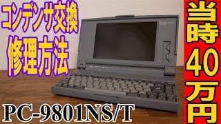 当時40万円!!PC98ノート修理/コンデンサ交換方法