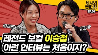 Jessi and Lee Seung-chul's Spicy Interview 《Showterview with Jessi》 EP.50 by Mobidic