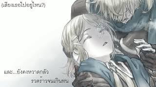 【FrozSloth】Proof of life - Kagamine Rin (thai lyrics By AY-jin)【Mix : JayVounter】