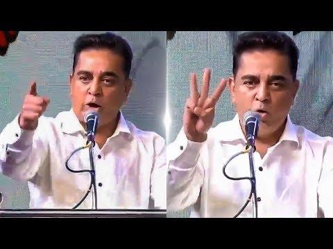Kamal Haasan's Epic Speech | Kamal's Promises to TamilNadu People! | MAKKAL NEEDHI MAIAM