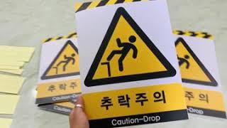추락주의 경고 지시 산업안전표지판 공장 공사 표지판 마…