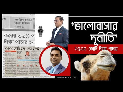 VALOBASHE DURNITI II Top To Bottom Corruption In Bangladesh #BanglaInfoTube #ShahedAlam