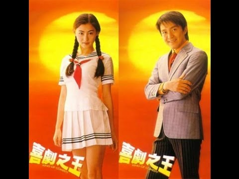 king-of-comedy-(1999)-cantonese-with-eng-sub---stephen-chow-cecilia-cheung