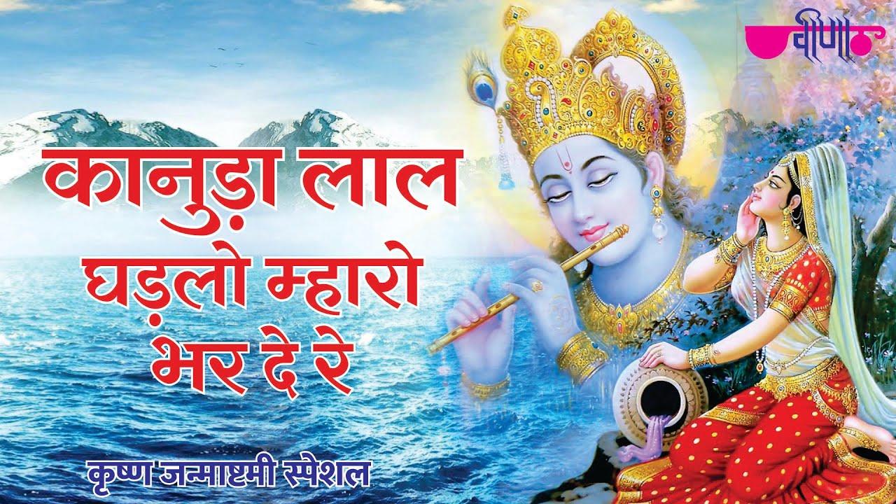 एक और सुपरहिट कृष्ण भजन  | कानुड़ा लाल घड़लो म्हारो भर दे रे | कृष्ण जन्माष्टमी स्पेशल : Krishna song