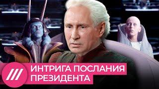 «В глубине души в Путине клокочет ненависть». Аббас Галлямов о главной интриге послания президента