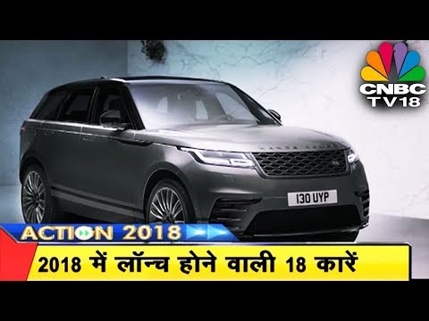Upcoming cars of 2018 in india l Action 2018 Cars l Awaaz Overdrive I CNBC Awaaz
