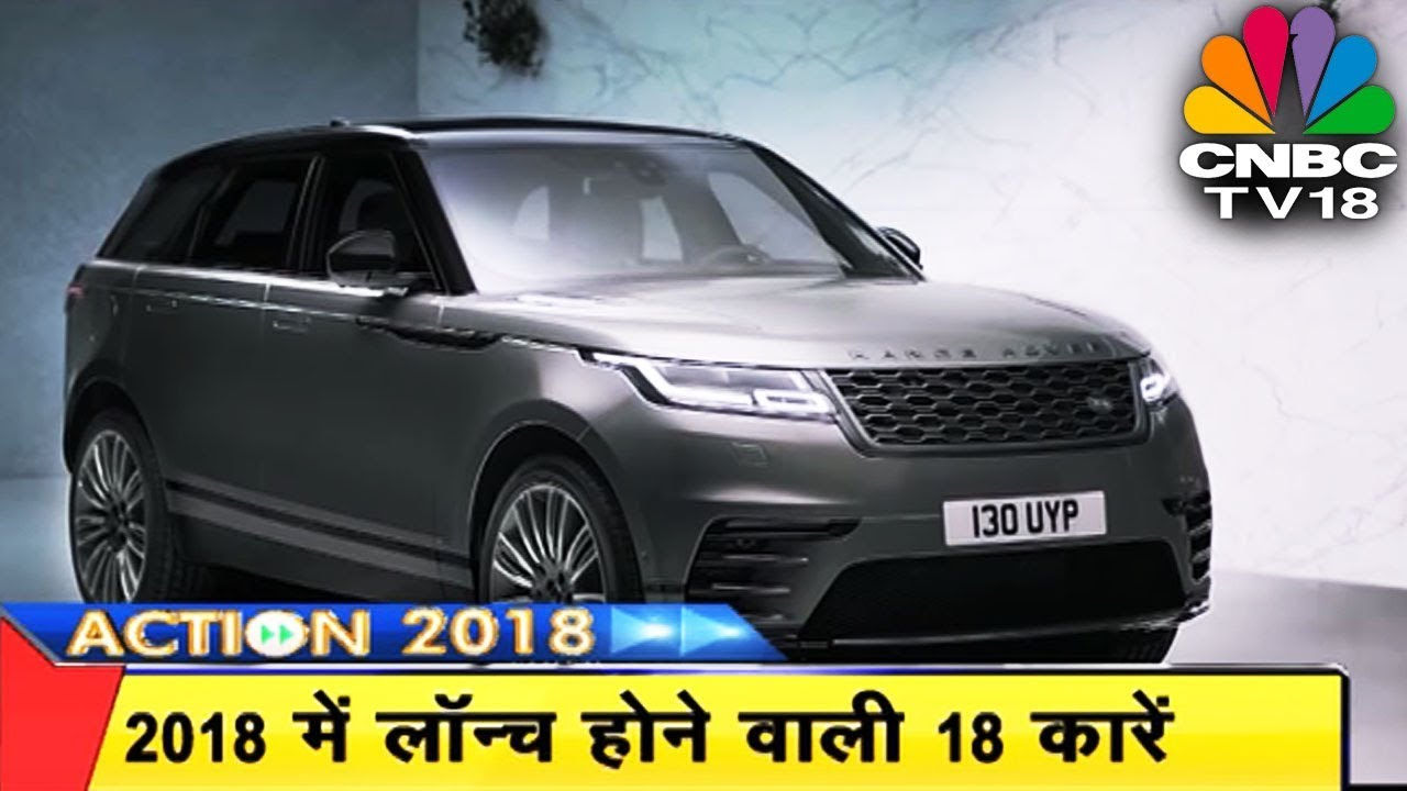 upcoming cars of 2018 in india l action 2018 cars l awaaz overdrive i cnbc awaaz youtube. Black Bedroom Furniture Sets. Home Design Ideas