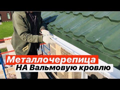 Подробно МЕТАЛЛОЧЕРЕПИЦА на ВАЛЬМОВУЮ КРОВЛЮ Утепленное чердачное перекрытие