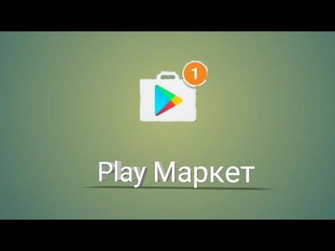 Как обновить плей маркет на андроиде если удалил обновления