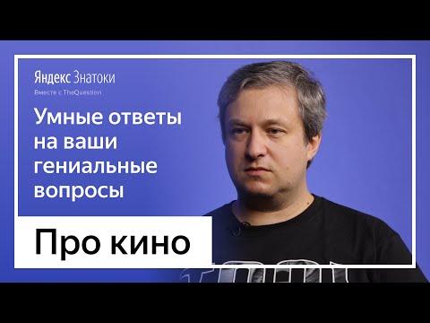 Антон Долин   Про кино