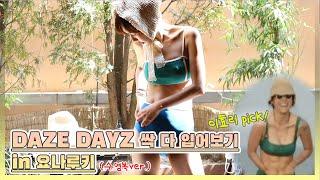 VLOG)수영복하울,비키니피팅,이효리수영복,데이즈데이즈…