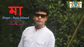 Ma | মা | Raju Ahmed | রাজু আহমেদ | Bangla Song | 2019