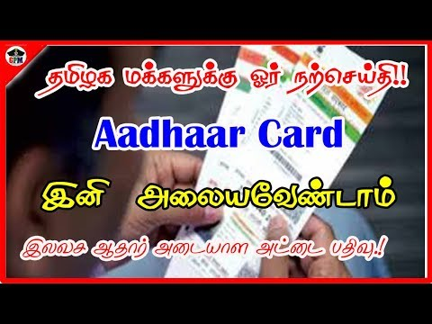 Aadhaar Card எங்கும் இனி அலையவேண்டாம் இனி இலவச ஆதார் அடையாள அட்டை பதிவு !