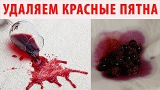 видео Как отстирать красное вино