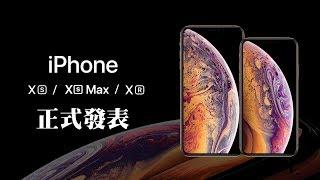 「邦尼LOOK」iPhone Xs / Xs Max / XR 正式發表!Apple 2018 發表會總整理(相機、規格、容量、售價、開賣時間、Super Retina