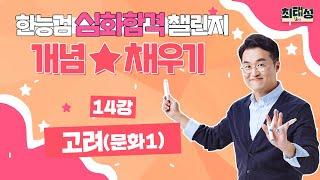 [한능검 심화] 14강 고려(문화1)|도전 별★채우기