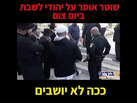 קצין הר הבית אוסר על יהודי לשבת בהר הבית בזמן צום