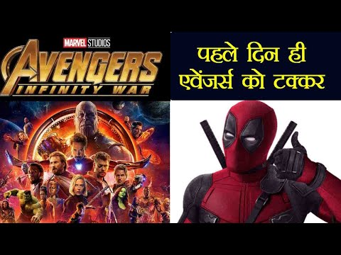 Deadpool 2 vs Avengers Infinity War: First Day Boxoffice Collection Prediction | FilmiBeat