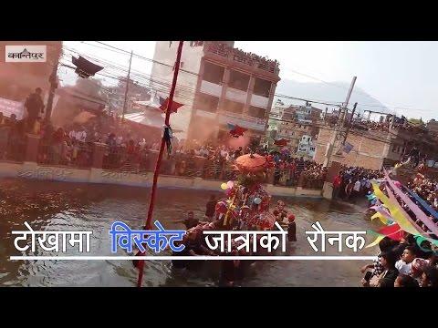 टोखामा विस्केट जात्राको रौनक - Celebration of Bisket Jatra 2074 in Tokha