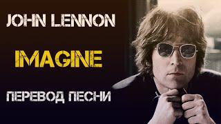 John Lennon - Imagine перевод песни | Английский язык по песням(Перевод с английского на русский песни Imagine Джона Леннона. Приятного просмотра! Наша группа Вконтакте https://vk..., 2016-04-01T16:34:02.000Z)