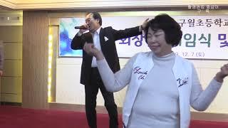 나도가수다 /  보릿고개  / 구월초등학교 총동문 회장…